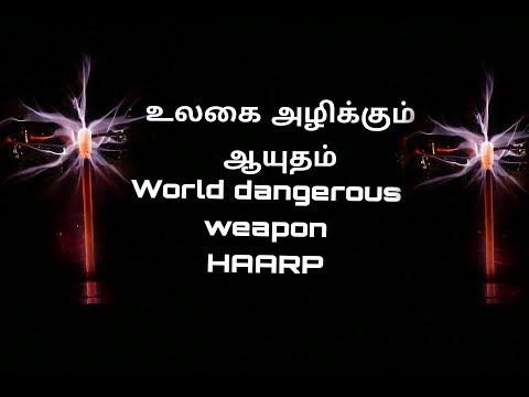 Dangerous technology HAARP | tesla HAARP |Tamil