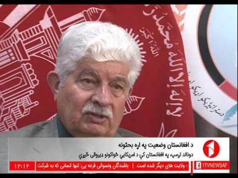 Afghanistan Pashto News.22.7.2017 د افغانستان پښتو خبرونه