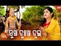 Sukha Dukha Dui Jaanla Bhai   A Soulful Shiva Bhajan By Namita Agrawal   Sidharth Music