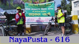 Suyog's Cycle Campaign | New School Building | NayaPusta - 616