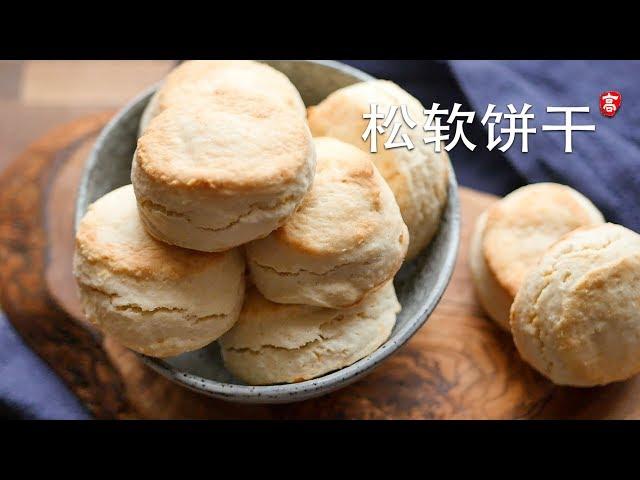 香甜松软的早餐饼干 简单快捷 无需揉面 Cream Biscuits / Scones
