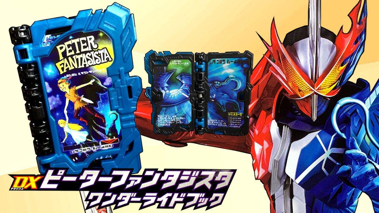 【仮面ライダーセイバー】DXピーターファンタジスタワンダーライドブック発売!!これから1年これを集めるんだね・・・ Kamen Rider Saber