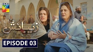Zebaish Episode 3   English Subtitles   HUM TV Drama 26 June 2020