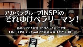 【まさかの!】INSPiのLINE LIVEで「この木なんの木」メンバーパートチ...