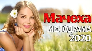Фильм заставить плакать! МАЧЕХА! Русские мелодрамы 2020 новинки кино и сериалов онлайн HD 1080P