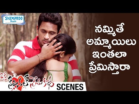 Priyanka Pallavi and Manoj Nandam Private Moment | Oka Criminal Prema Katha Scenes | Shemaroo Telugu