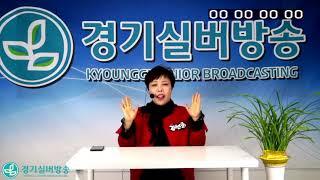 """실버레크레이션-웃음치료 """"재미있는 사상체질 1"""" - 김선희 강사"""