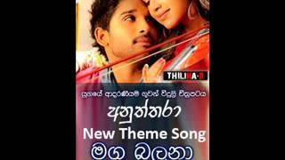මග බලනා   Maga Balana   Hiru FM Anuththara Drama New Theme Song