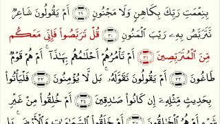 Сура 52 Ат-Тур ( Гора) - урок, таджвид, правильное чтение