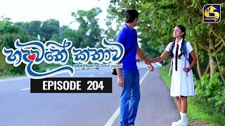 Hadawathe Kathawa Episode 204 || ''හදවතේ කතාව''   ||  23rd October 2020 Thumbnail