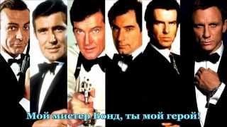 Агент 007 - Блестящие - Русские Субтитры