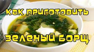 Как приготовить зеленый борщ | #pro100smak