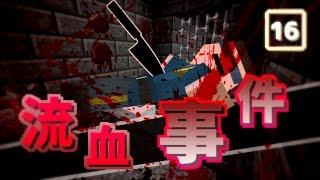【マイクラ】刑務所から逃げ出す物語~第四章~【16日目】