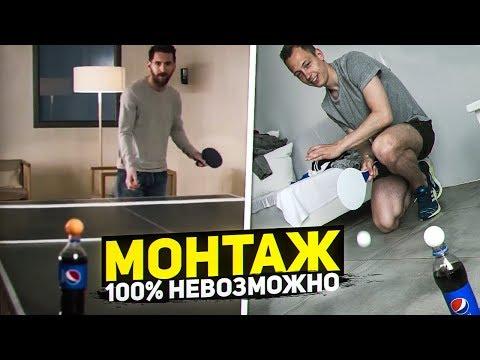 РАЗОБЛАЧЕНИЕ ЛИОНЕЛЯ МЕССИ в новой рекламе ПЕПСИ! / МОНТАЖ 100%