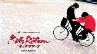 Joe Hisaishi — Kids Return (movie version)