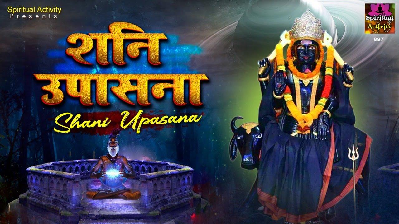 शनि उपासना को सुनकर करे शनिदेव को प्रसन्न, बन जाएंगे बिगड़े काम | Shani Upasana | Spritual Activity