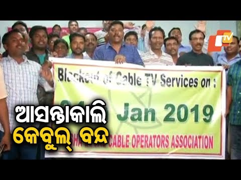 Cable operators' association to blackout services on Jan 24