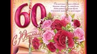 Папа с 60 летием!!! (Видео на Заказ из Ваших фотографий)(Изготавливаю видео из ваших фотографий, Недорого. Примеры моих работ:https://www.youtube.com/channel/UC2y-.... http://ok.ru/group5224861204..., 2013-05-21T08:44:36.000Z)
