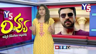 Vinaya Vidheya Rama Genuine Review | Ramcharan's VVR Special Review | Kiara Advani | Y5 Tv