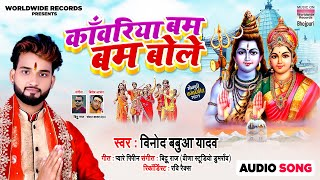 #Vinod Babua Yadav | Kanwariya Bam Bam Bole | काँवरिया बम-बम बोले | Bolbum Song 2021