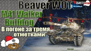 M41 Walker Bulldog Три отметки за Стрим [World of Tanks]