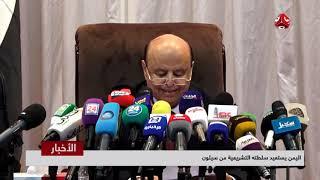 اليمن يستعيد سلطته التشريعية من سيئون   | تقرير عبدالله مؤمن