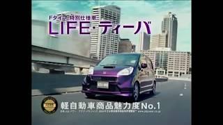 HONDA LIFE・ディーバ(DIVA)15秒CM 2005年放映 出演:相沢紗世.