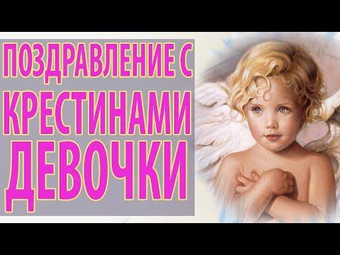 Поздравление с крещением ребенка - девочки. Видео открытка на крестины