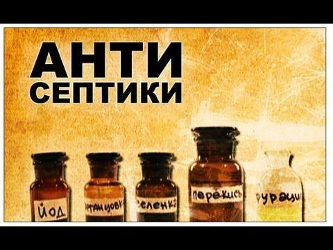 Галилео. Антисептики