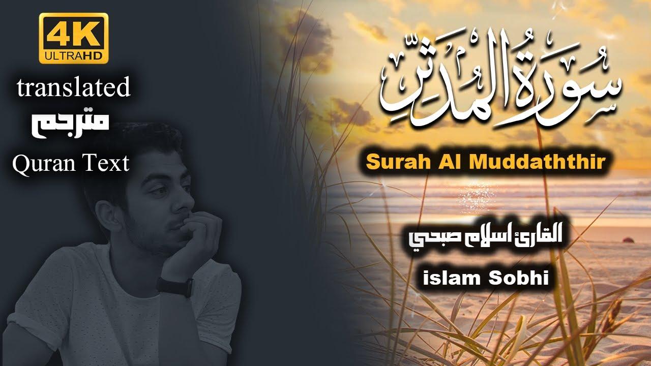سورة المدثر تلاوة خاشعة للقارئ اسلام صبحي