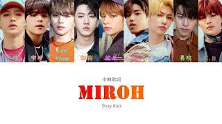 【認聲中字】Stray Kids - MIROH (Color Coded Lyrics Han/Cht)