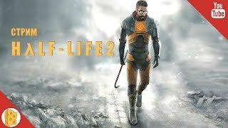 Half-Life 2 БЕЗ СМЕРТЕЙ! Сложность: МАКСИМАЛЬНАЯ! (стрим #3)
