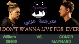 ZAYN & Taylor Swift   I Don't Wanna Live Forever SING OFF vs  William  Singe  مترجمة