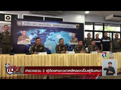 ตำรวจรวบ 2 ผู้ต้องหาชาวเกาหลีหลอกเป็นผู้รับเหมา - วันที่ 31 May 2019