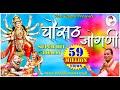 Chousat Jogani Full HD 🔥🔥 II चौसट जोगणी 🔥🔥 II Advocate Prakash Mali II Popular Bhajan