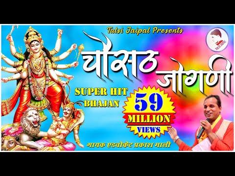Chousat Jogani Full HD  II चौसट जोगणी II Advocate Prakash Mali II Popular Bhajan