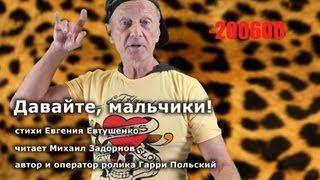 """Михаил Задорнов читает стихотворение """"Давайте, мальчики!"""""""