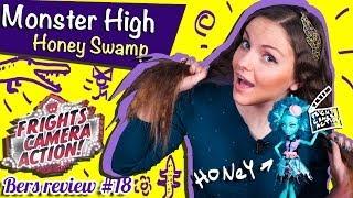 Honey Swamp Frights, Camera, Action! (Хани Свомп Страх, Камера, Мотор!) Monster High Обзор BDD86