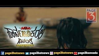 sarvajanikarali-vinanthi-kannada-movie-press-meet-2019