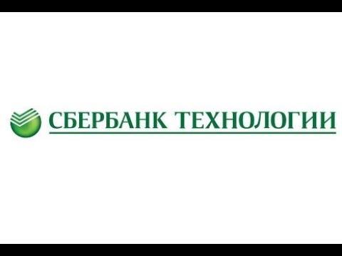 Интервью у компании Сбербанк Технологии.