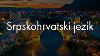 Сербохорватский язык? Сейчас объясню!