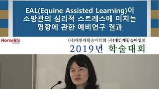 20190413 재활승마 학술대회 심다혜(EAL 연구 …