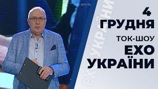 """Ток-шоу """"Ехо України"""" Матвія Ганапольського від 4 грудня 2019 року"""