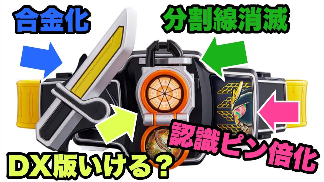 【CSM戦極ドライバー】フナセンさんブログを確認してCSM版の仕様をチェック!仮面ライダー鎧武 #鎧武祭り