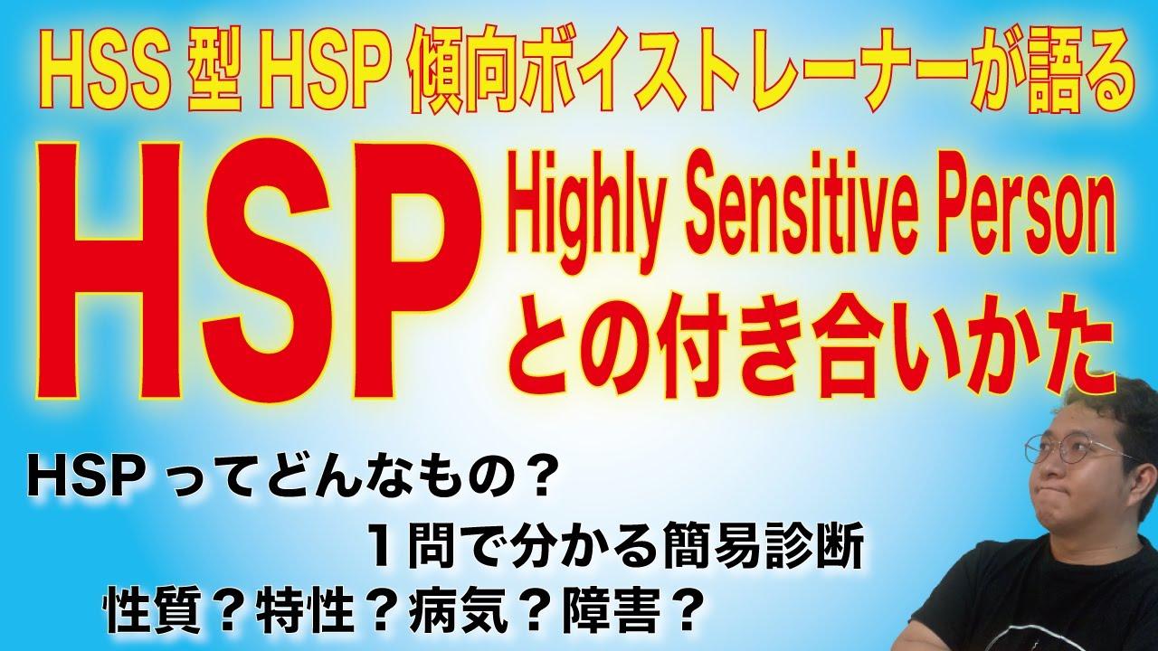 診断 hsp