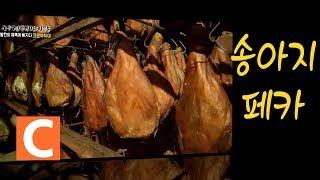 크로아티아의 맛있는 식탁 전통 햄과 송아지 고기
