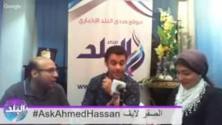 أحمد حسن : «أنا أهلاوي .. ومستعد لتدريب الزمالك» .. فيديو
