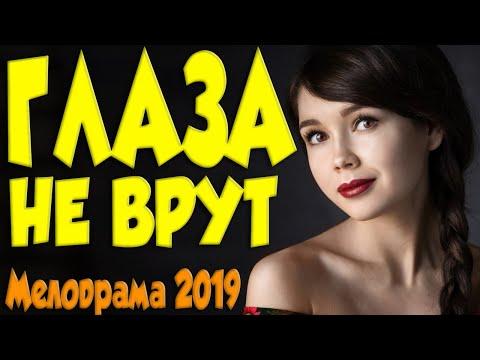 Этот фильм 2019 последняя роль Дмитрия Марьянова   ГЛАЗА НЕ ВРУТ @ Русские мелодрамы 2019 новинки HD