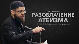 ᴴᴰ Разоблачение Атеизма ( Стивена Хокинга ). Шейх Асрар Рашид
