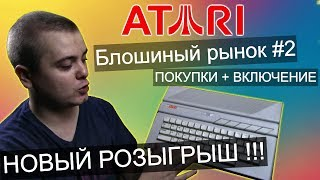 ШОК !!! покупки на блошином рынке / ATARI / Целый ПК / iPhone и другие крутые ништяки